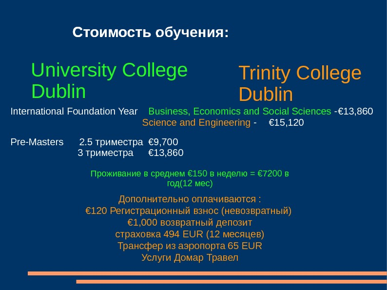 Стоимость обучения: Стоимость : University College Dublin Trinity College Dublin International Foundation Year Business, Economics and