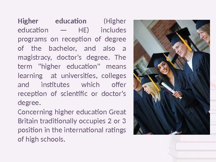 Higher education  (Higher education — HE) includes programs on reception of degree of the bachelor,
