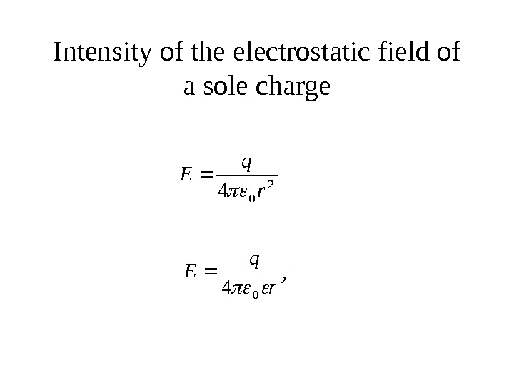 Intensity of the electrostatic field of a sole charge 2 04 r q E
