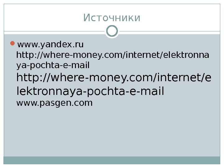 Источники www. yandex. ru http: //where-money. com/internet/elektronna ya-pochta-e-mail http: //where-money. com/internet/e lektronnaya-pochta-e-mail www. pasgen. com