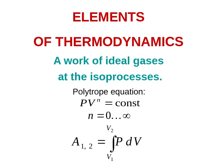 ELEMENTS OF THERMODYNAMICS A work of ideal gases at the isoprocesses. const n VP  0