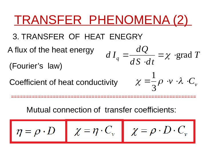 TRANSFER PHENOMENA (2) 3. TRANSFER OF HEAT ENEGRY A flux of the heat energy. T td.