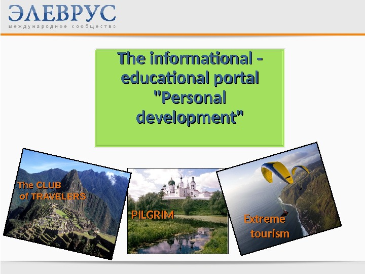 The informational - educational portal Personal development PILGRIM Extreme  tourism. The CLUB  of TRAVELERS