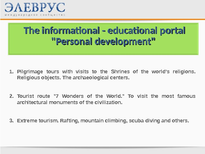 The informational - educational portal Personal development 1. Pilgrimage tours with visits to the