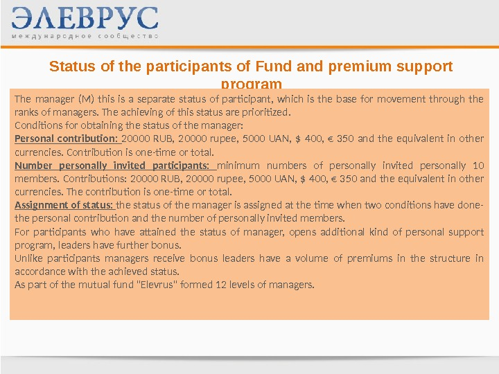 Status of the participants of Fund and premium support program The manager (M) this is a