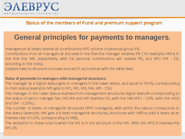 General principles for payments to managers. Managers at all levels receive all contributions VPG volume of