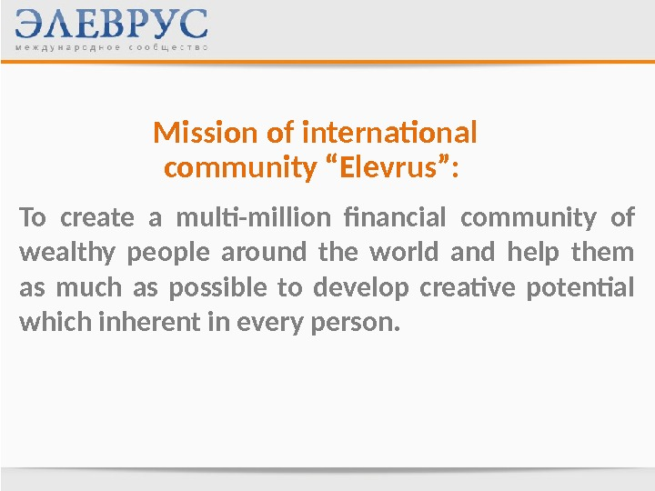 "Mission of international community ""Elevrus"": To create a multi-million financial community of wealthy people around"