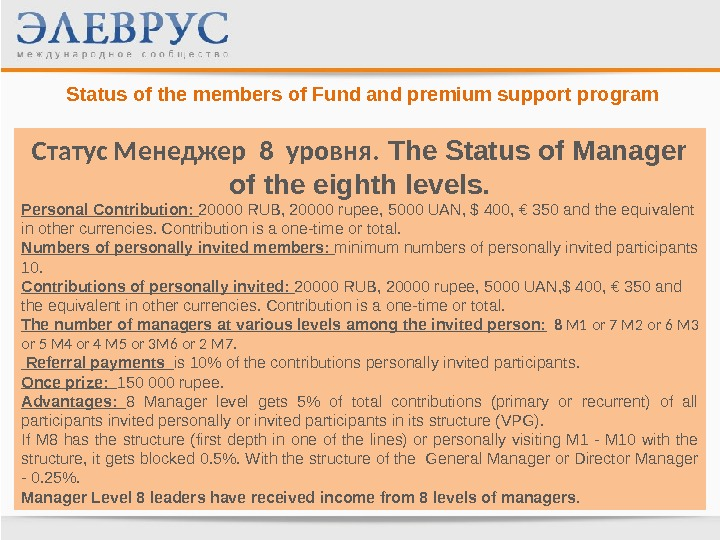Status of the members of Fund and premium support program Статус Менеджер 8 уровня.  The