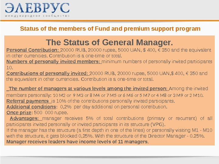 Status of the members of Fund and premium support program The Status of General Manager. Personal