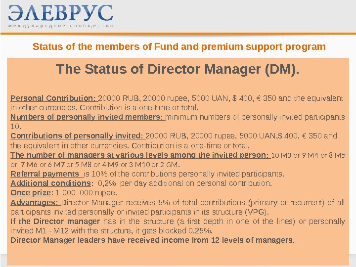 Status of the members of Fund and premium support program The Status of Director Manager (DM).
