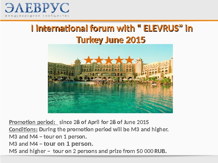 "I international forum with "" ELEVRUS"" in Turkey June 2015 Promotion period : since"