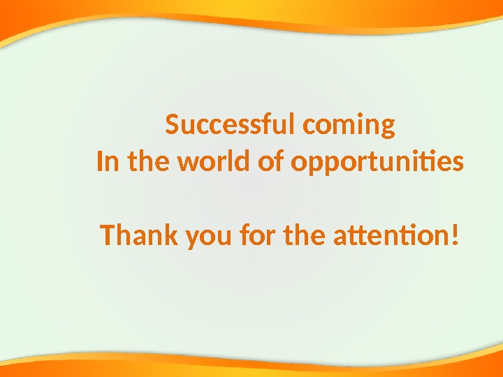 Successful coming In the world of opportunities Thank you for the attention!