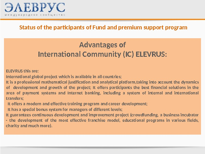 Status of the participants of Fund and premium support program Advantages of International Community (IC) ELEVRUS: