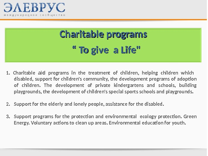 "Charitable programs "" "" To give a Life 1.  Charitable aid  programs in the"