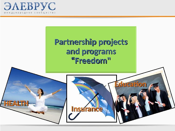 "Partnership projects and programs ""Freedom HEALTH Insurance Education"