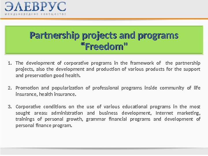 "Partnership projects and programs ""Freedom 1. The development of corporative programs in the framework of"