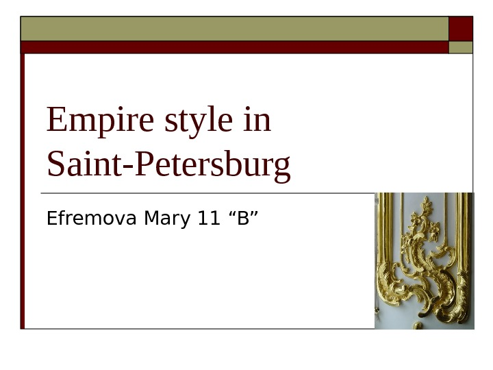 "Empire style in Saint-Petersburg Efremova Mary 11 ""B"""
