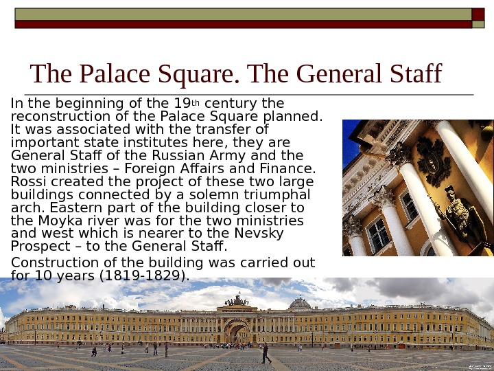 The Palace Square. The General Staff In the beginning of the 19 th century the reconstruction