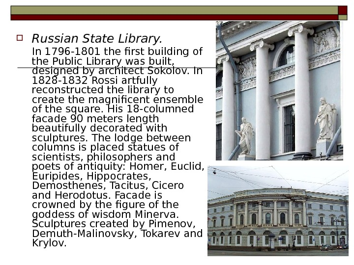 Russian State Library. In 1796 -1801 the first building of the Public Library was built,