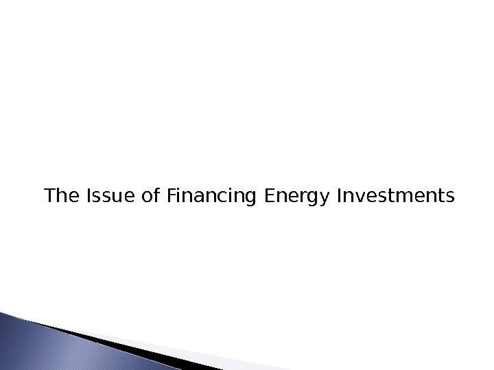 The Issue of Financing Energy Investments