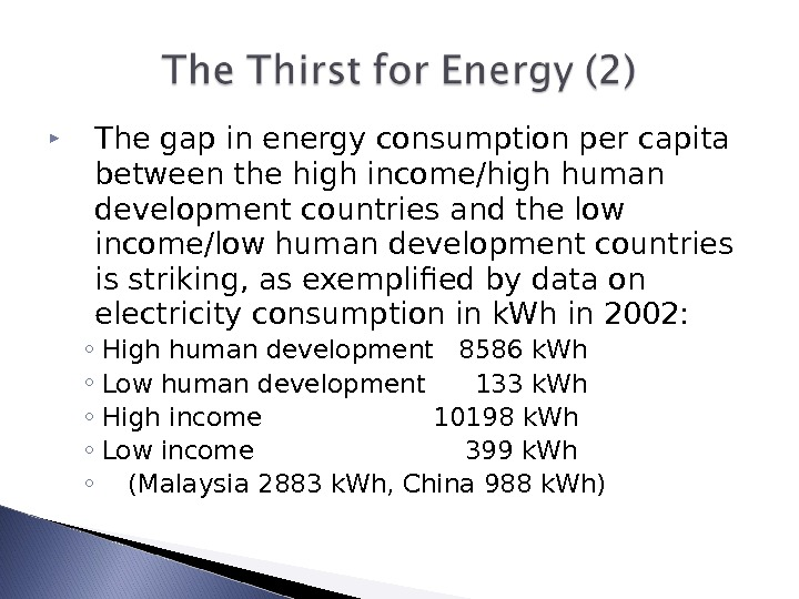 The gap in energy consumption per capita between the high income/high human development countries and