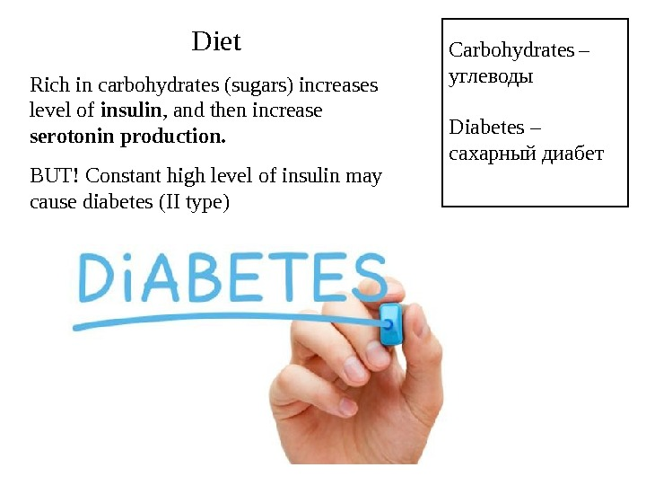 Carbohydrates  – углеводы Diabetes – сахарный диабет. Diet Rich in carbohydrates (sugars) increases level of