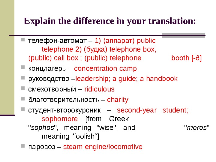Explain the difference in your translation:  телефон-автомат – 1) (аппарат) public telephone 2) (будка) telephone