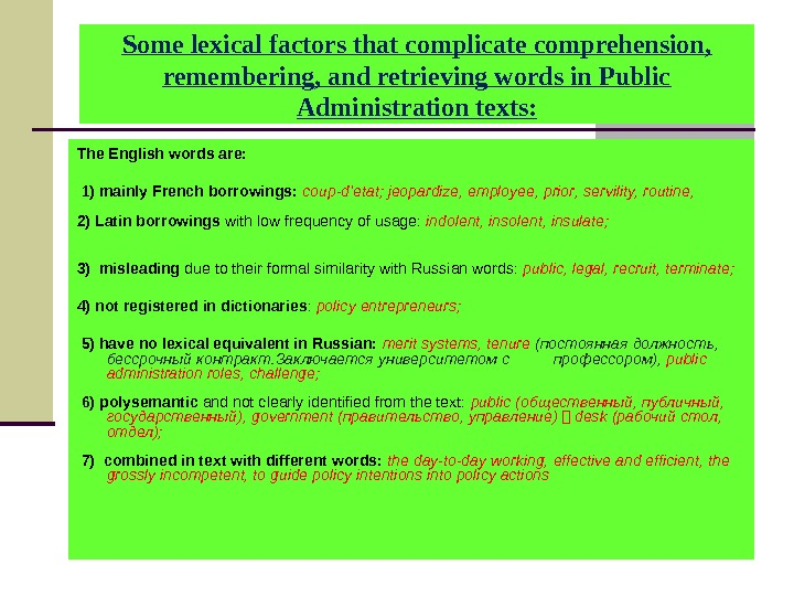 Some lexical factors that complicate comprehension,  remembering, and retrieving words in Public Administration texts: The