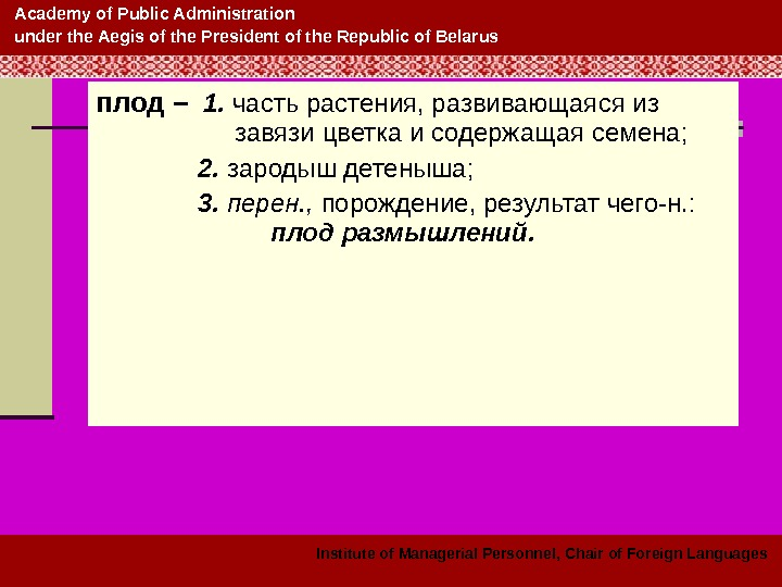 Academy of Public Administration under the Aegis of the President of the Republic of Belarus