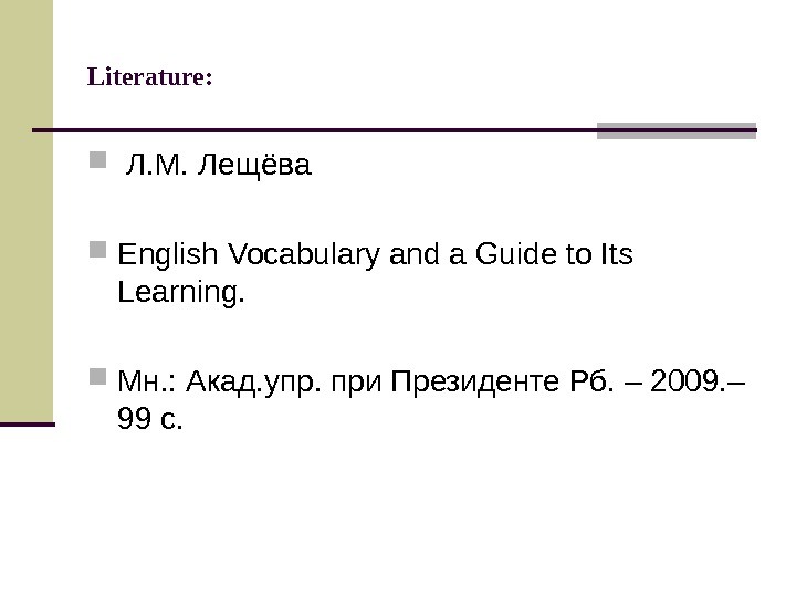 Literature: Л. М. Лещёва English Vocabulary and a Guide to Its Learning.  Мн. : Акад.