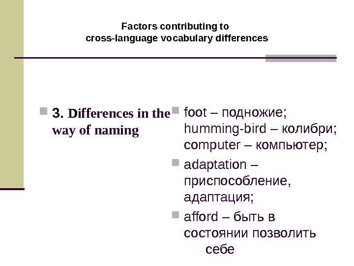Factors contributing to cross-language vocabulary differences 3.  D ifferences in the way of naming