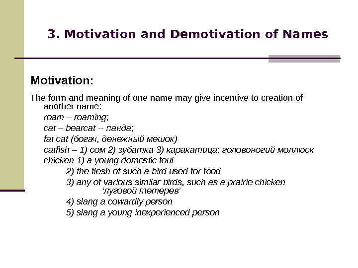 3. Motivation and Demotivation of Names Motivation: The form and meaning of one name may give