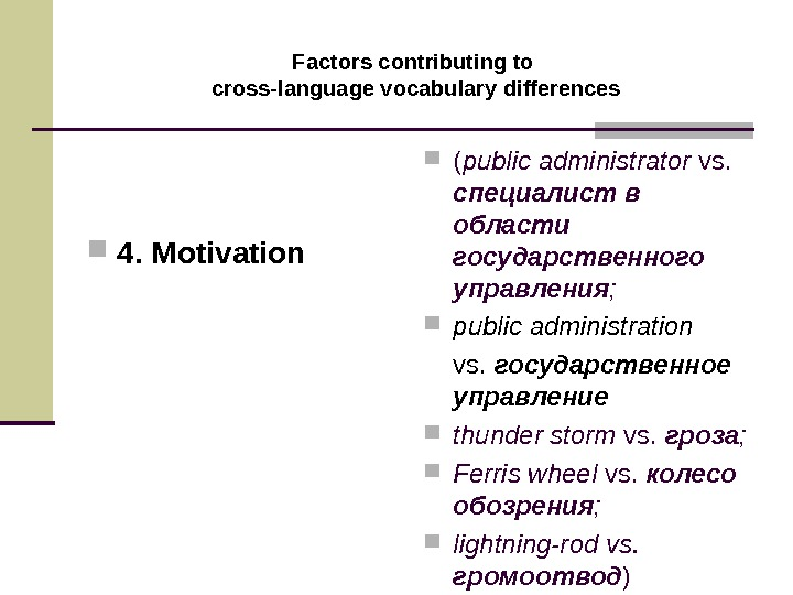 Factors contributing to cross-language vocabulary differences 4. Motivation ( public administrator vs.  специалист в области