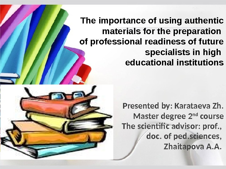 Presented by: Karataeva Zh. Master degree 2 nd course The scientific advisor: prof. ,  doc.