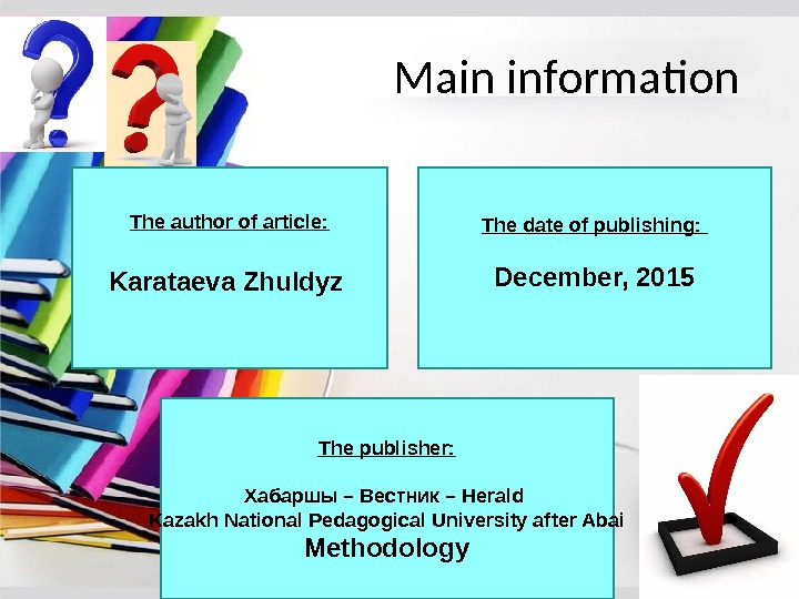 Main information The author of article: Karataeva Zhuldyz  The publisher: Хабаршы – Вестник – Herald