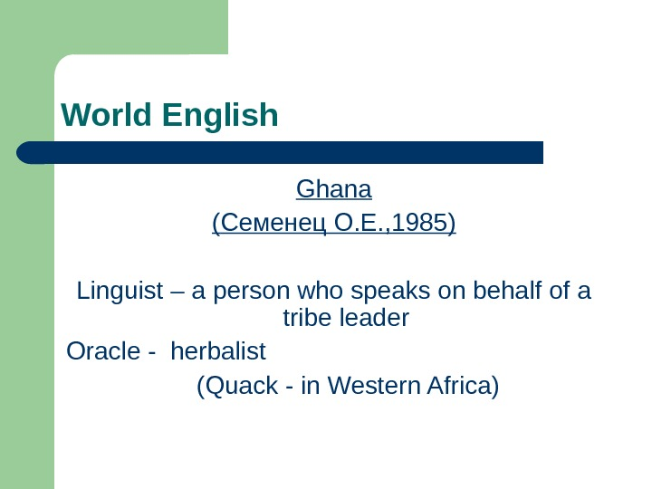 World English Ghana ( Семенец О. Е. , 1985) Linguist – a person who