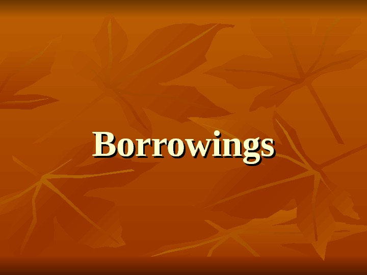 Borrowings