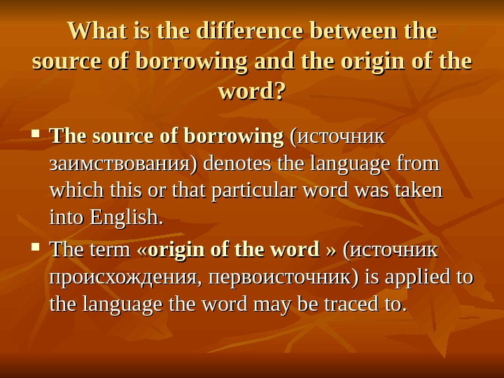What is the difference between the source of borrowing and the origin of the