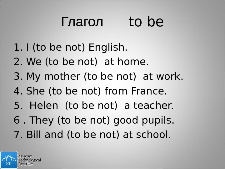 Глагол   to be 1. I (to be not) English.  2. We (to be
