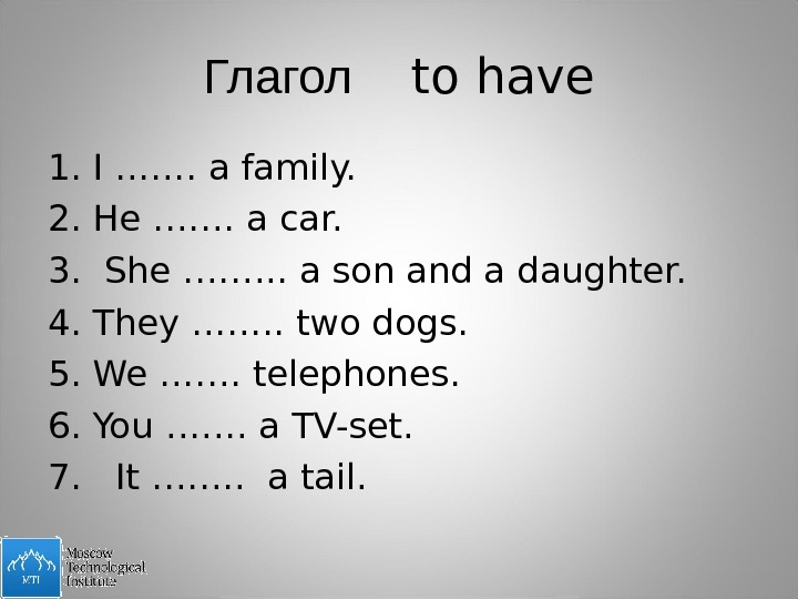 Глагол  to have 1. I ……. a family. 2. He ……. a car. 3.