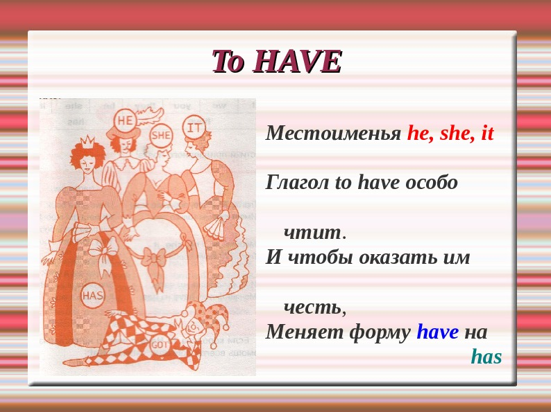 To HAVE Местоименья  he, she, it     Глагол to  have особо