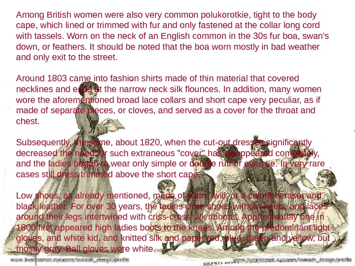Among British women were also very common polukorotkie, tight to the body cape, which