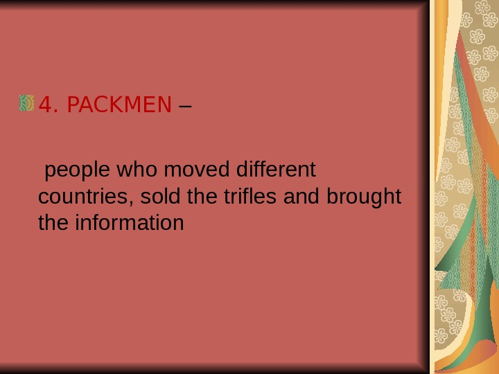 4. PACKMEN –  people who moved different countries, sold the trifles and brought the information