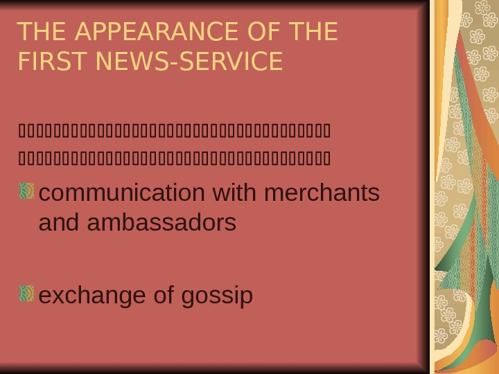 THE APPEARANCE OF THE FIRST NEWS-SERVICE       communication with merchants and