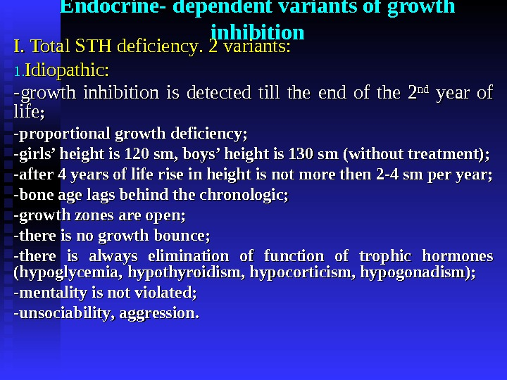 Endocrine- dependent variants of growth inhibition І. І.  Total STH deficiency. 2. 2