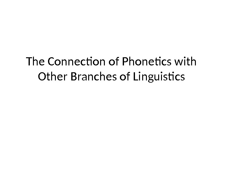 The Connection of Phonetics with Other Branches of Linguistics