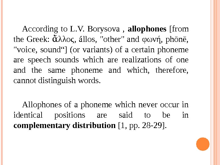 According to L. V.  Borysova ,  allophones  [from the Greek:  λλος,