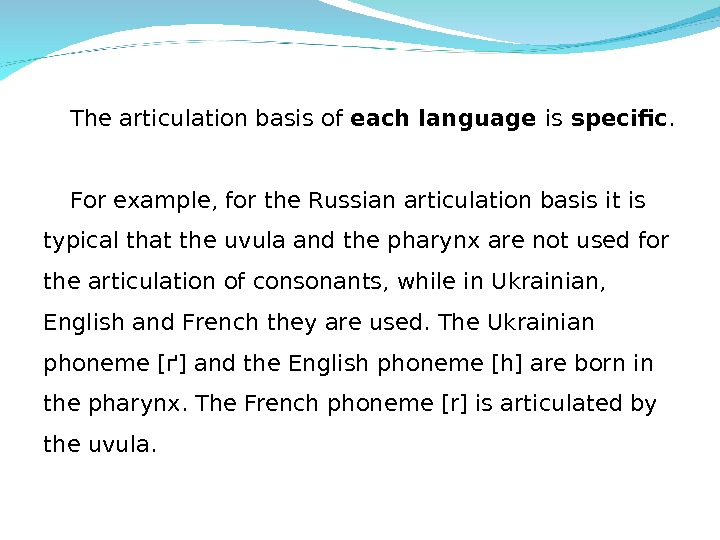 The articulation basis of each language is specific. For example, for the Russian articulation basis it
