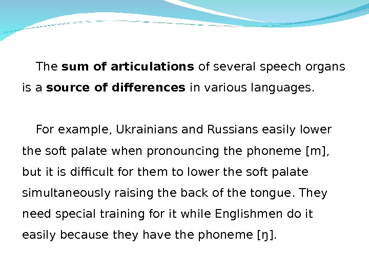 The sum of articulations of several speech organs is a source of differences in various languages.