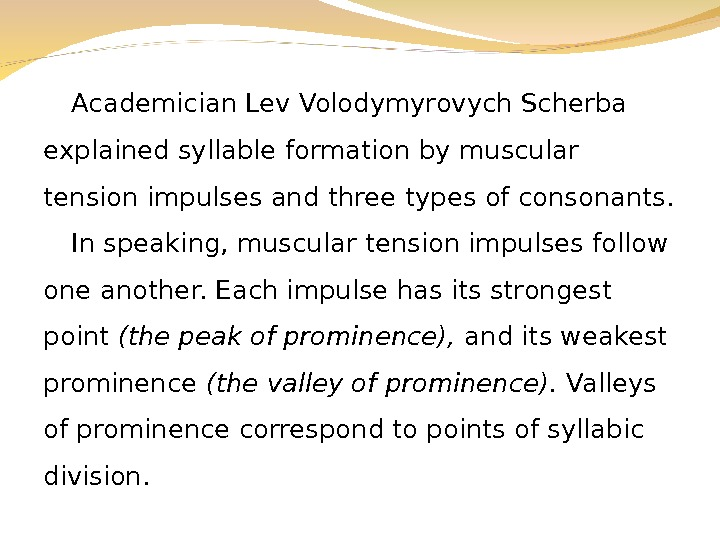 Academician Lev Volodymyrovych Scherba explained syllable formation by muscular tension impulses and three types of consonants.